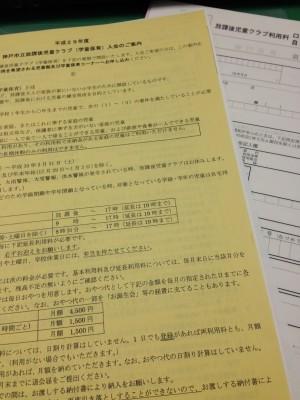 【入学準備】学童保育申込受付スタート!&『小1の壁』対策