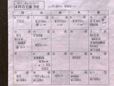 【3月】いよいよ小学1年生!入学式の流れと入学直後の時間割