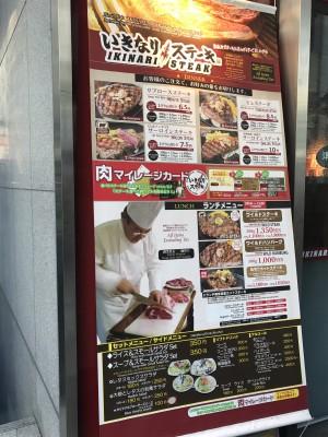 いきなりステーキ 川崎