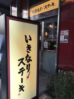 343☆行列ができる人気店「いきなり!ステーキ」とコットンキャンディティ