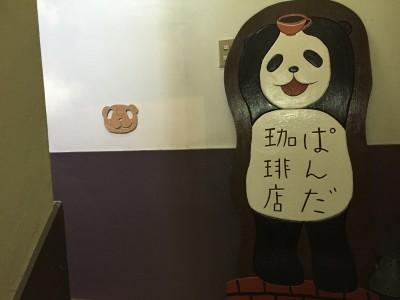 その名も「ぱんだ珈琲店」