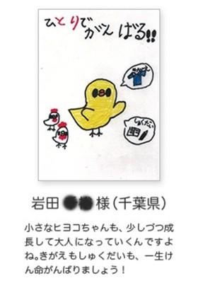 年賀状コンテスト入賞!