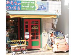 鎌倉市  おもちゃだいすき&アナトールカフェ