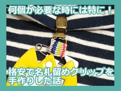 【入学準備・DIY】百均で服に穴を開けない名札留めクリップを格安手作り