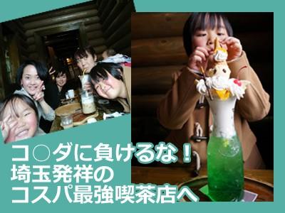 【グルメ】インスタ映え巨大メニュー!?喫茶店「珈琲屋OB」@北越谷店