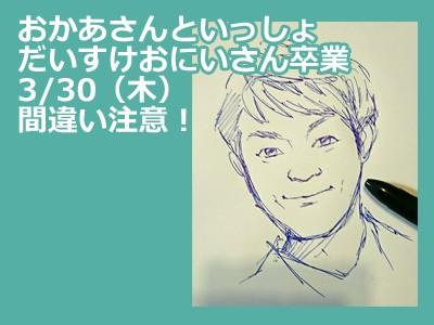 【要録画】早くもだいすけロス×卒業日は30日!【おかあさんといっしょ】