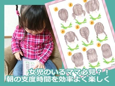 【入園・入学準備】子どもの髪の結び方で朝迷わない!メニュー表配布あり!