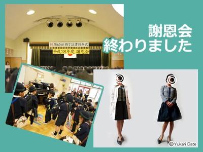 【行事】我が子の幼稚園の謝恩会とその内容×ママの服×卒園まであと1日