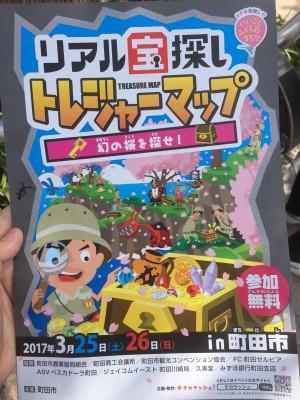 リアル宝探し~幻の桜を探せ!~in町田市