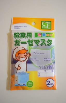 【入学準備】縮みっぷりに驚き!100均の2枚組みマスク。