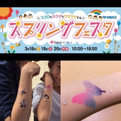 3連休子連れで行ける無料イベント【大阪】