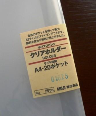 P1610642