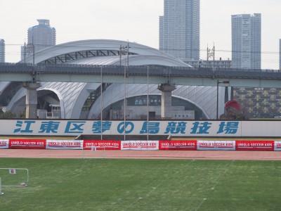 ユニクロサッカーキッズ 夢の島競技場