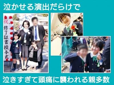 【行事】我が子の卒園式の内容とママの服×子どもからのサプライズの連続
