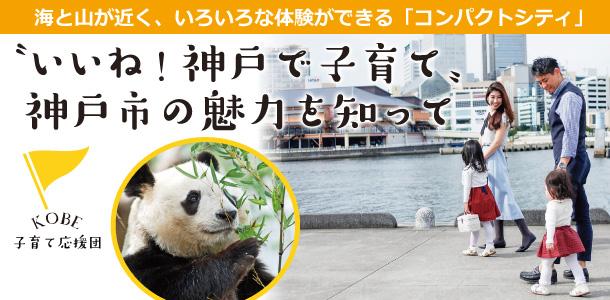 「KOBE子育て応援団」神戸市の魅力を知って