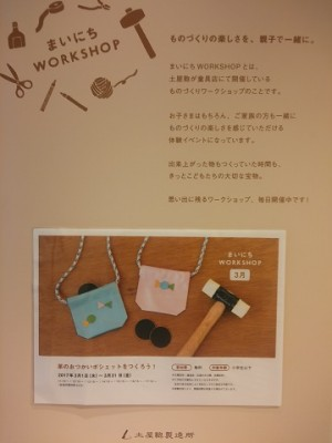 土屋カバンのまいにちWorkshopに参加しました!