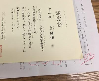 【1年生と勉強*漢字】ケアレスミス連発の娘が漢検で満点をとった話!