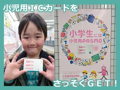 【入学準備】小学生になったら電車やバスに小児用ICカード PASMO編