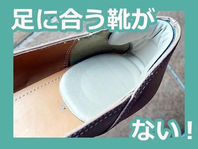 【グッズ】小さい足に合う靴がない!100均靴擦れ防止グッズでサイズ調整