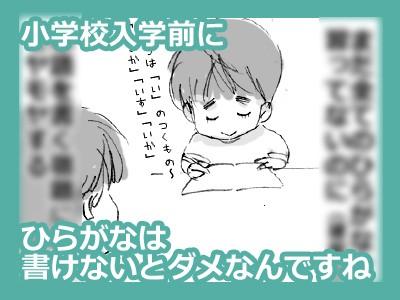 【小学校】漫画続々々新学期あるある?1年生は「ひらがな」は書けて当然