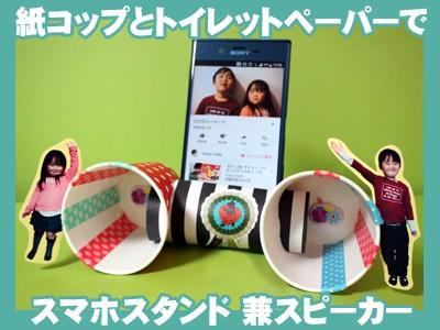 【行事ママ】父の日手作りかんたん即席紙コップスピーカーとメッセージ動画