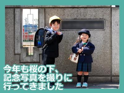 【行事】毎年恒例×桜の下で子どもの記念写真2017年版