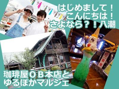 【おでかけ】1日八潮満喫デー「喫茶OB八潮本店」と「ゆるぽかマルシェ」