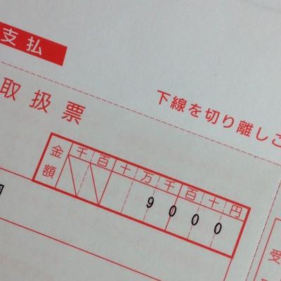 卒園した幼稚園から、請求書が届いた・・・とある四月の珍事件。