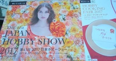日本ホビーショーに行ってきました!