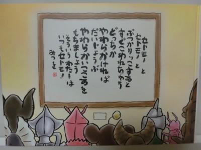 ★おすすめ絵本★ウルトラマン×相田みつを『やわらかければだいじょうぶ』