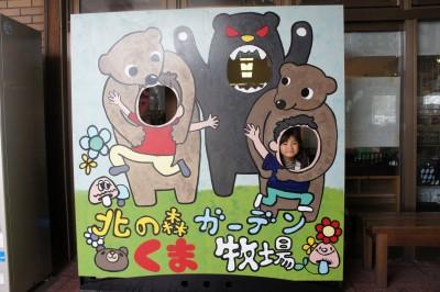 北海道旭川~かわいすぎるクマと旭川ラーメン~★子連れ旅★