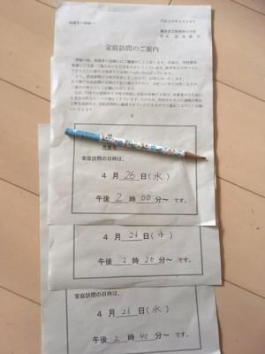【家庭訪問】3人の小学生ママの家庭訪問