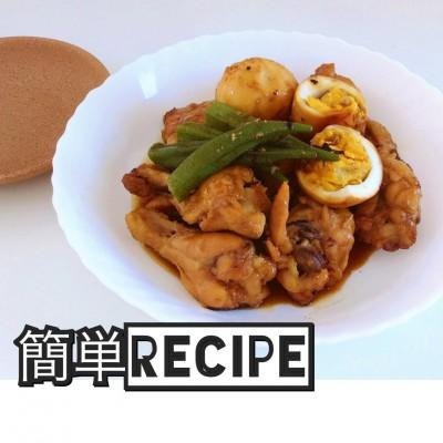【レシピ】炊飯器で♪超簡単メーン料理