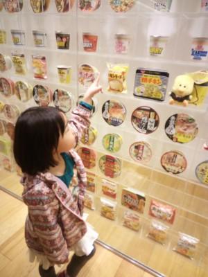 幼児でも楽しめる!カップヌードルミュージアム!