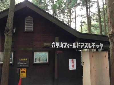 行くなら今!六甲山子供おすすめスポット①!