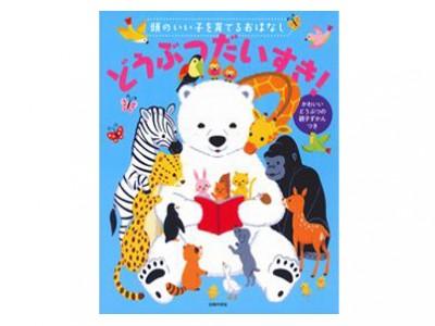 親子で読みたい動物の物語集『どうぶつだいすき!』を2人に!