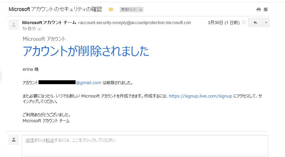 削除 マイクロソフト アカウント