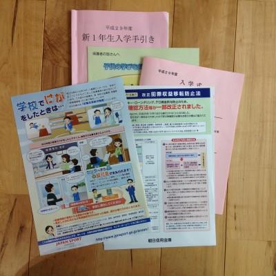 増え続ける小学校からのお便り整理は【ダイソー】活用で。