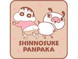 「パンパカパンツ」×「クレヨンしんちゃん」のコラボタオルを5人に!