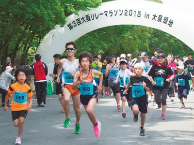 【参加者募集】6月4日(日)「第7回大阪リレーマラソン2017 IN 大泉緑地」