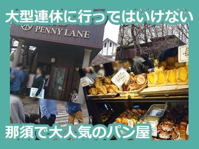 【通販可】行列覚悟!連休に行ってはいけない那須のパン屋「ペニーレイン」