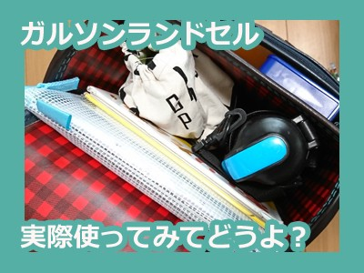 【入学準備】ガルソンランドセル実際使った感想×値段格安オーダー