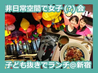 【おでかけ】普通が飽きた人にオススメ!非日常空間で女子会ランチ@新宿