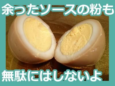【料理】簡単作り置き!余った焼きそばのソースの粉×めんつゆで味玉子