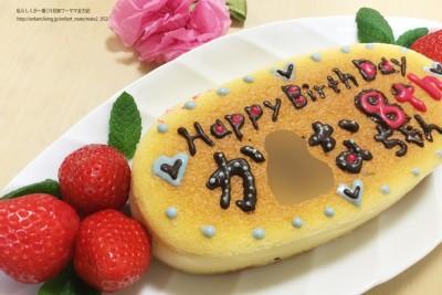 【やらかした母】誕生日ケーキをチョコペンでデコ♪だけでは終わらなかった