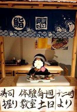 ざうおでお寿司体験!