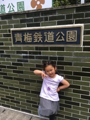 青梅鉄道公園へ!