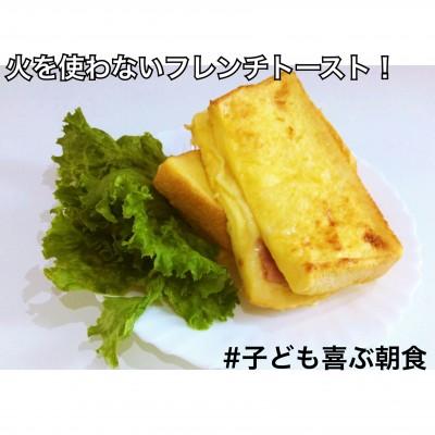 【週末食べたい】トースターdeフレンチトースト♪