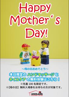 母の日のプレゼント☆レゴランド大阪☆ママは入場無料!!
