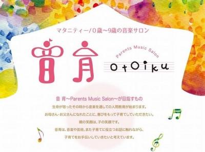 【5月21日開催】「音育」コンサートでチェロとピアノの生演奏が聴ける★